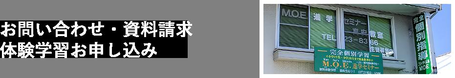 お問い合わせ | 大阪 八尾の個別指導塾ならM.O.E.進学セミナー