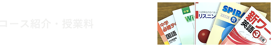 コース紹介・授業料 | 大阪 八尾の個別指導塾ならM.O.E.進学セミナー