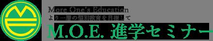 More One's Education より一層の個別教育を目指して M.O.E.進学セミナー
