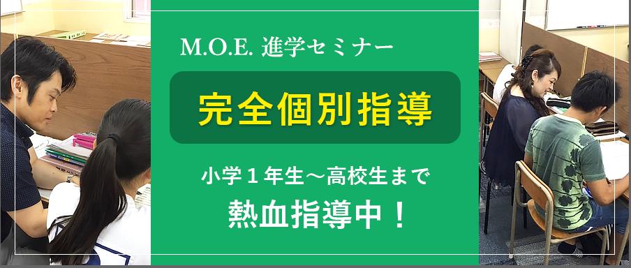 完全個別指導 小学1年生〜高校生まで熱血指導中!