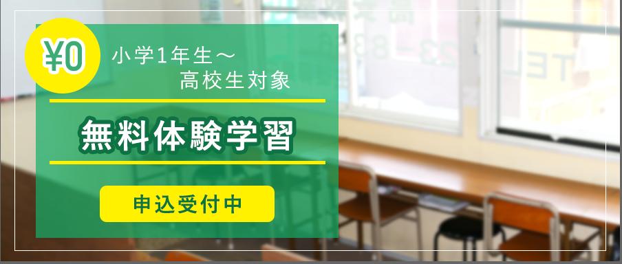 小学1年生~高校生対象 無料体験学習 申込受付中