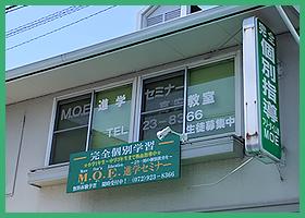M.O.E.進学セミナー外観