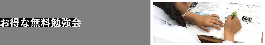 お得な無料勉強会 | 大阪 八尾の個別指導塾ならM.O.E.進学セミナー