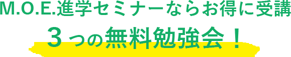 M.O.E.進学セミナーならお得に受講 3つの無料勉強会!